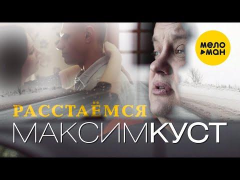 Максим Куст - Расстаемся (Official Video 2021)