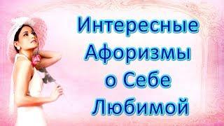 Интересные Афоризмы про Себя Любимую / Статусы, Цитаты, Фразы о Женщинах Видео