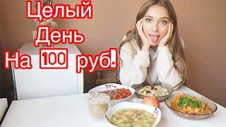 Как прожить целый день на 100 рублей /40 грн.- Проверка SlivkiShow