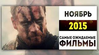 Самые Ожидаемые Фильмы 2015: НОЯБРЬ