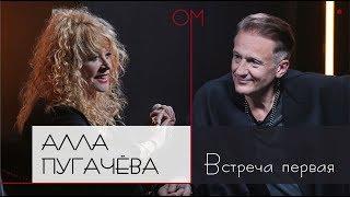 ОМ | Алла Пугачева | Встреча первая