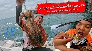 ลุยพายุ ตกปลาหมึกยักษ์ กินสดๆ ทะเลชุมพร sea fishing cooking on boat eating squid