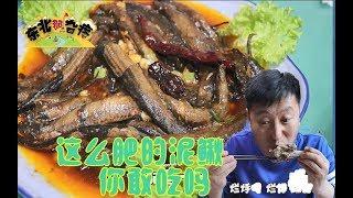 【东北那旮瘩】佳木斯这家小店,泥鳅鱼做的太香了,鱼肚子都是子,你敢吃吗