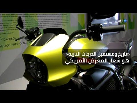 العرب اليوم - شاهد: أول دراجة نارية كهربائية مصنوعة من البلاستيك
