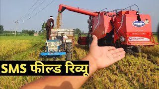 Combine Harvester SMS System REVIEW | Paddy Straw Management Machinery