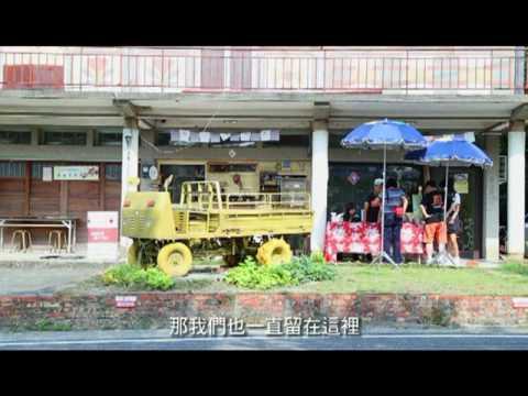 臺南新農村