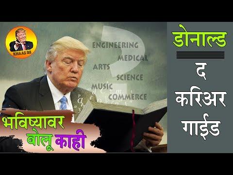 Donald - The Career Guide   भविष्यावर बोलू काही   Khaas Re TV