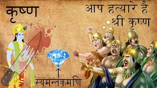 भगवान श्री कृष्ण पे लगा था हत्या का आरोप ! Why Was Lord Krishna Accused Of Murder? | Do You Know ???
