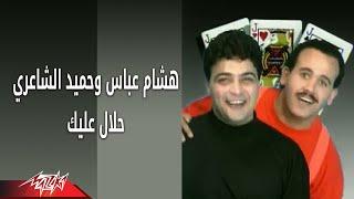 Halal Aleak - Hesham Abbas&Hamid حـلال عليك - هشام عباس وحميد الشاعرى