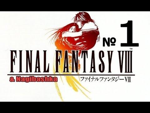 Final Fantasy 8, Полное прохождение, 1 часть, Введение.