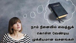 Bible Verses Every Christian Should Memorize in Tamil   Today Bible Verse   Bible Verse Today