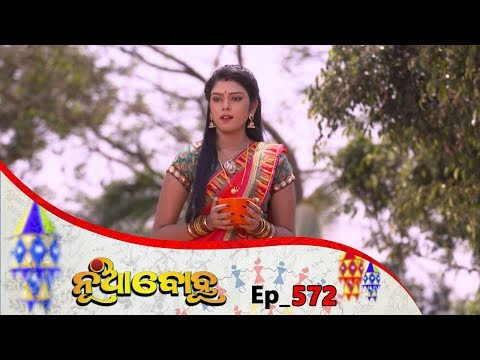 Nua Bohu | Full Ep 572 | 17th May 2019 | Odia Serial – TarangTV
