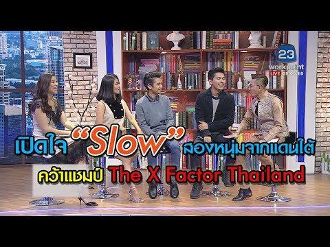 เปิดใจ Slow สองหนุ่มเด็กใต้ คว้าแชมป์ The X Factor Thailand l ห้องข่าวบันเทิง 19 ธ.ค.60