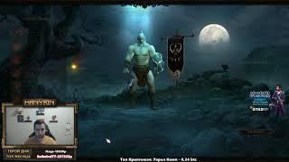 Манурин в Diablo III, ЧЕЛЛЕНДЖ НА 5000000р С HARDPLAY, часть 1 (стрим от 11.02.2020)