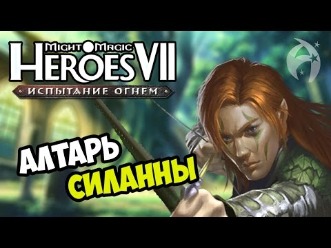 Герои меча и магии 6 v 2.1.1.0 трейнер
