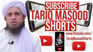 Subscribe Tariq Masood Shorts   Mufti Tariq Masood Speeches ?