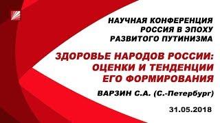 Доклад проф. Варзина С.А. на конференции «Россия в эпоху развитого путинизма» от 31 мая 2018 года