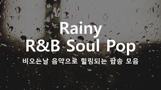 빗소리와 잘 어울리는 R&B Soul pop. Rainy pop. Healing pop. 힐링팝송 모음