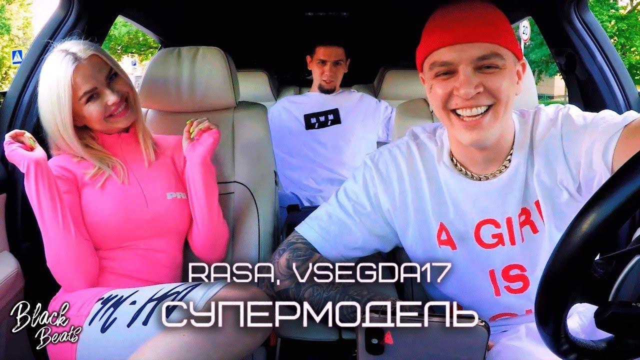 Rasa & Vsegda17 — Супермодель