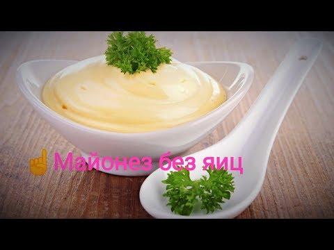 Майонез без яиц на молоке за 1 минуту Mayonnaise