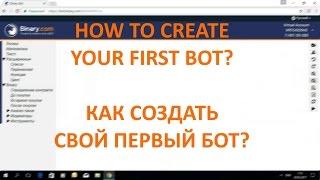 How To Create Your First Bot? | Как создать свой первый бот?