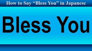 How to Say Bless You in Japanese