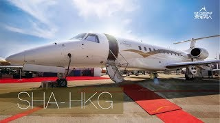 JetSolution Embraer Legacy 600 私人包機 (上海 - 香港) JetSolution Private Jet (Shanghai to Hong Kong)