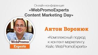 Комплексный подход к контент-маркетингу. Кейс WebPromoExperts. Content Marketing Day 23.09.2016