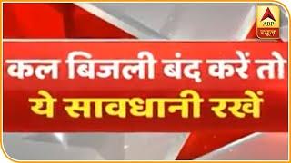 Expert से समझिए- क्या कल बिजली बंद करने से पावर ग्रिड फेल हो जाएगा? ABP News Hindi