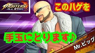 初心者無課金必見!【KOFAS】Mr.BIGを手玉にとるよ♪【The King Of Fighters All Star】単純な立ち回りでイベントも楽勝!
