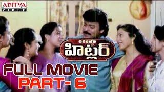 Hitler Telugu Movie Part 6/14 -Chiranjeevi, Rambha