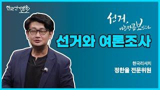 6회 선거와 여론조사 [선거 아는만큼 보인다] 영상 캡쳐화면