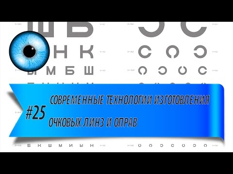 Влияние линз на зрение и глаза