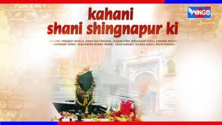 Kahani Shani Shingnapur Ki -Full Story Of Shani Dev In Hindi