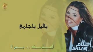 مازيكا أحلام - ياليل يا جامع (النسخة الأصلية) |2001| (Ahlam -Ya Lail Ya Gamea (Official Audio تحميل MP3