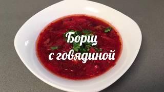 Борщ с говядиной _ СЕКРЕТ КРАСНОГО БОРЩА _ Borsch with beef meat