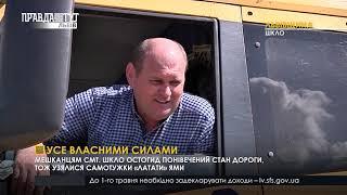 Правда тижня за 20.04.2019