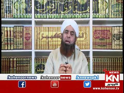 Ahkam Ul Quran 20 May 2020 | Kohenoor News Pakistan