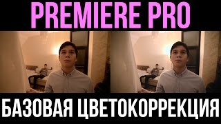 Adobe Premiere Pro: Базовая цветокоррекция видео и фильма