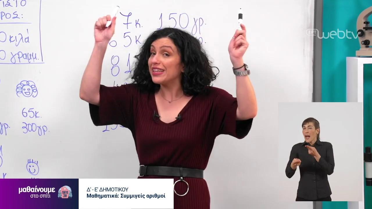 Μαθαίνουμε στο Σπίτι : Μαθηματικά Δ-Ε Δημοτικού | 25/05/2020 | ΕΡΤ