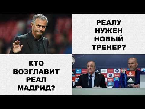 Реал ищет нового тренера? Зидана в отставку?