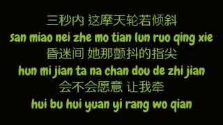 倪安东 (Anthony Neely) - 让我爱她 (Dear Death)  (Simplified 简体 Chinese / Pinyin 拼音 Lyrics)