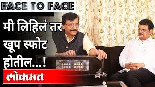 Sanjay Raut Interview | मी लिहिलं तर खूप स्फोट होतील…! | Atul Kulkarni | Maharashtra News