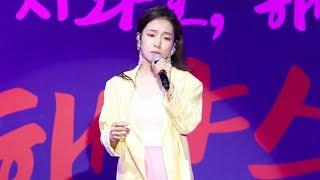 홍자 - 사랑 참 (Hong Ja) [전국해양스포츠제전] 4K 직캠 by 비몽