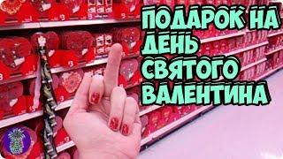 ПОДАРОК НА ДЕНЬ СВЯТОГО ВАЛЕНТИНА  Ананас TV   # 46