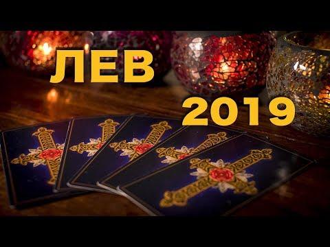 ЛЕВ - 2019. Таро-Прогноз на 2019 год. Гадание на Таро.