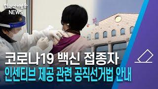 한국선거방송 뉴스(6월 11일 방송) 영상 캡쳐화면