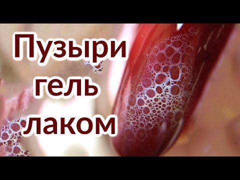 """Модный Дизайн ногтей """"Пузыри"""" Гель Лаком Mystique   Комбинированный Маникюр"""