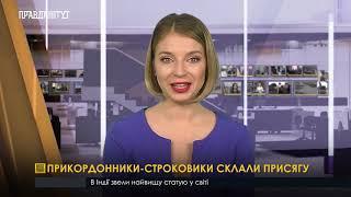 Випуск новин на ПравдаТут за 10.11.18 (20:30)