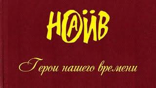 НАИВ - Герои нашего времени | NAÏVE  - Heroes of Our Time (Official lyric video)